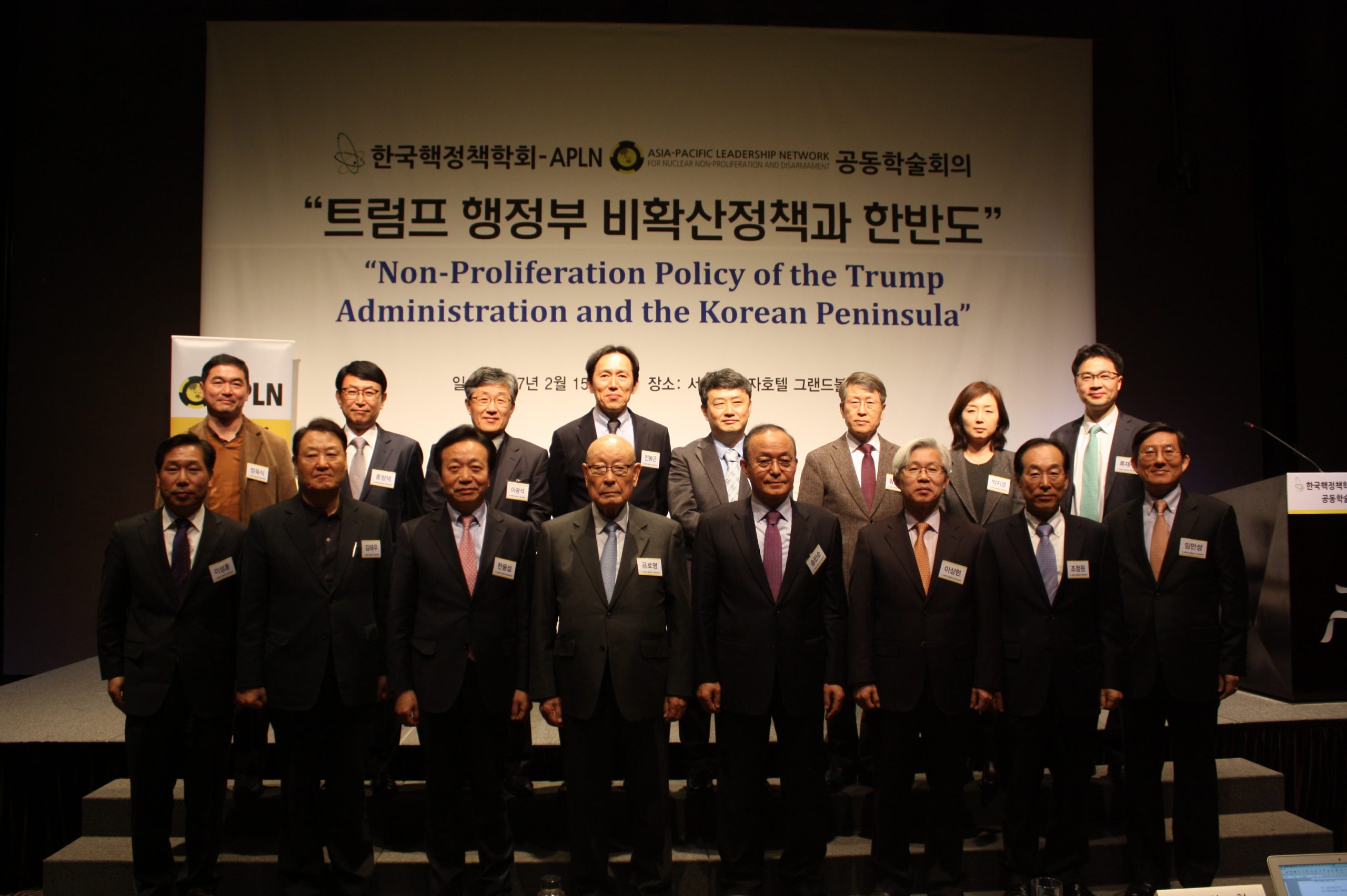 KNPS-APLN Joint Seminar in Seoul