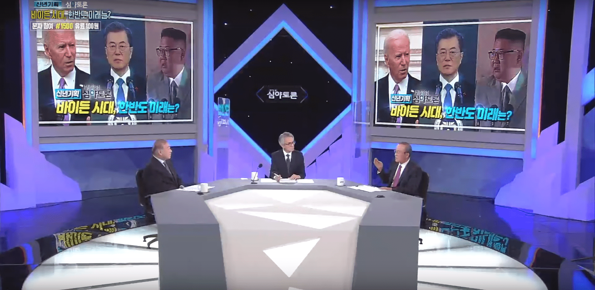 Debate on the Future of the Korean Peninsula and Biden Administration