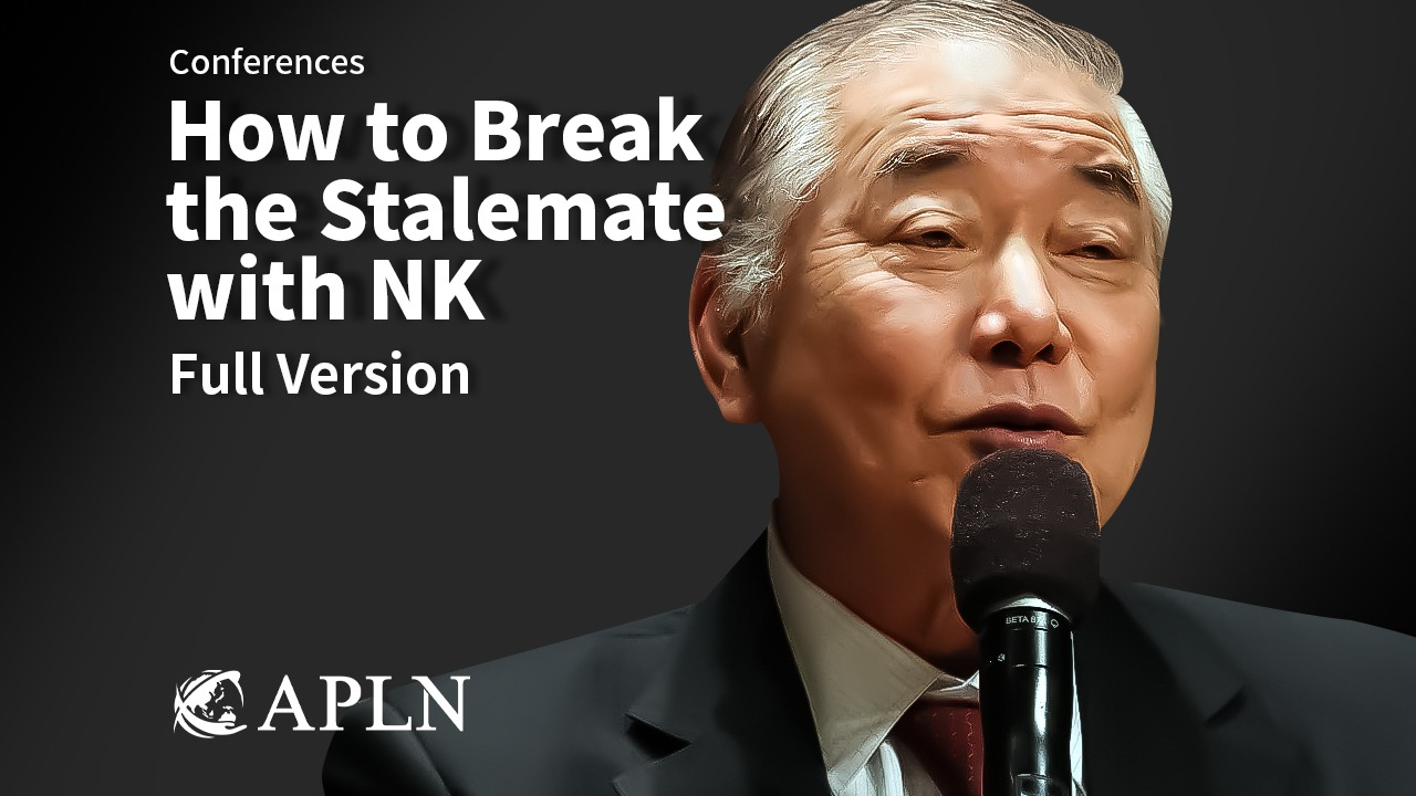 [APLN-KNDA-Conference] How to Break the Stalemate with North Korea (Full Ver.)