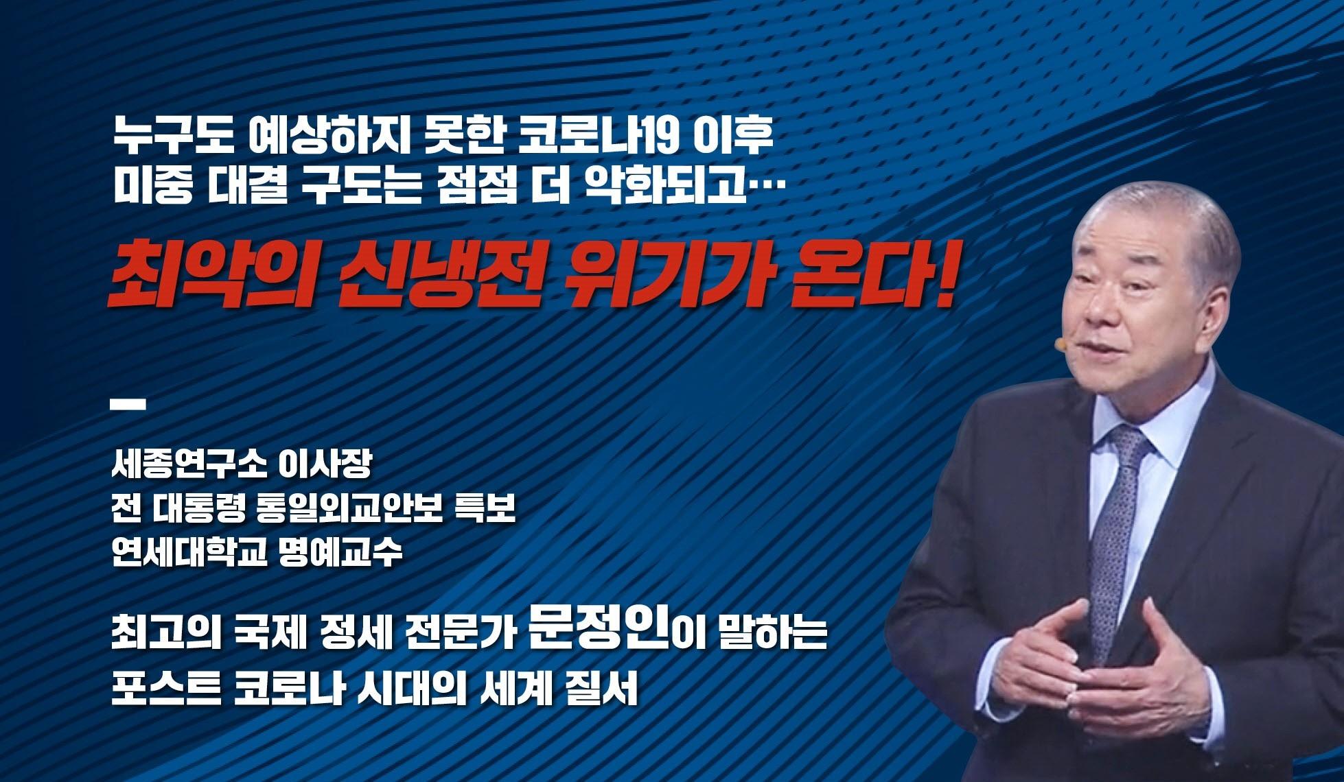 Moon Chung-in's Future Scenario: COVID-19, U.S.-China New Cold War and South Korea's ...