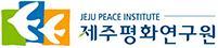 Jeju Peace Institute